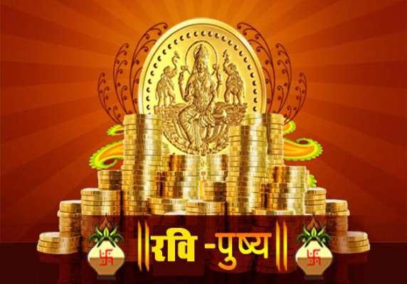 PunjabKesari, Guru Pushya Yog, Guru Pushya Yog Advantage, Guru Pushya Yog Significance, गुरु पुष्य, गुरु पु्ष्य नक्षत्र