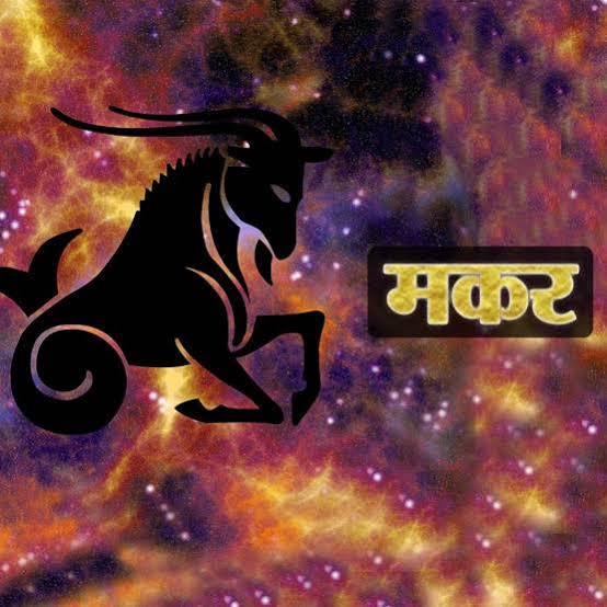 PunjabKesari, मकर, Capricorn