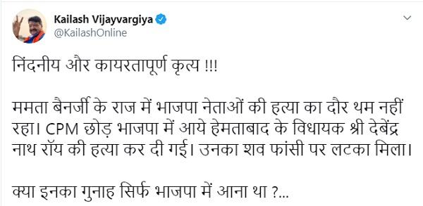 mla dead body, Vijayvargiya, investigation, indore, west Bengal, kailash, Madhya Pradesh, Punjab kesari