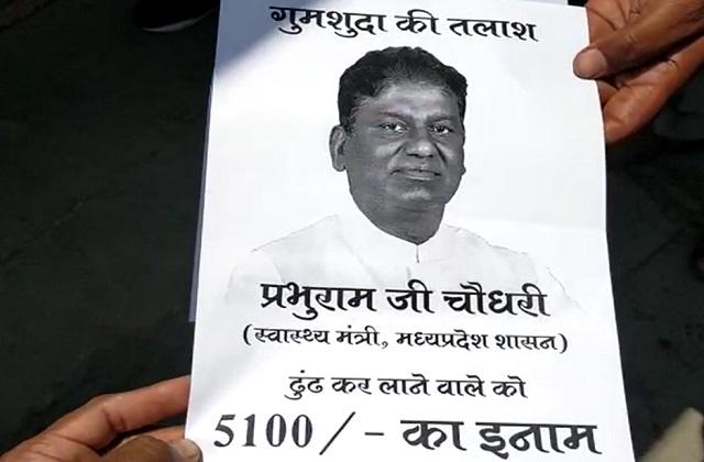 PunjabKesari, Madhya Pradesh, Mandsaur, BJP MLA, Health Minister, Corona, missing