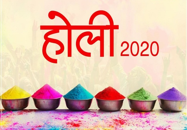 PunjabKesari, Holi 2020, holi 2020 in bihar, holi 2020, panchang, happy holi 2020, dhulandi 2020, holika dahan 2020, holi, dhulandi 2020, dhulandi 2020 date, holi in vrindavan dharm, holi festival, festival of colors, होली 2020