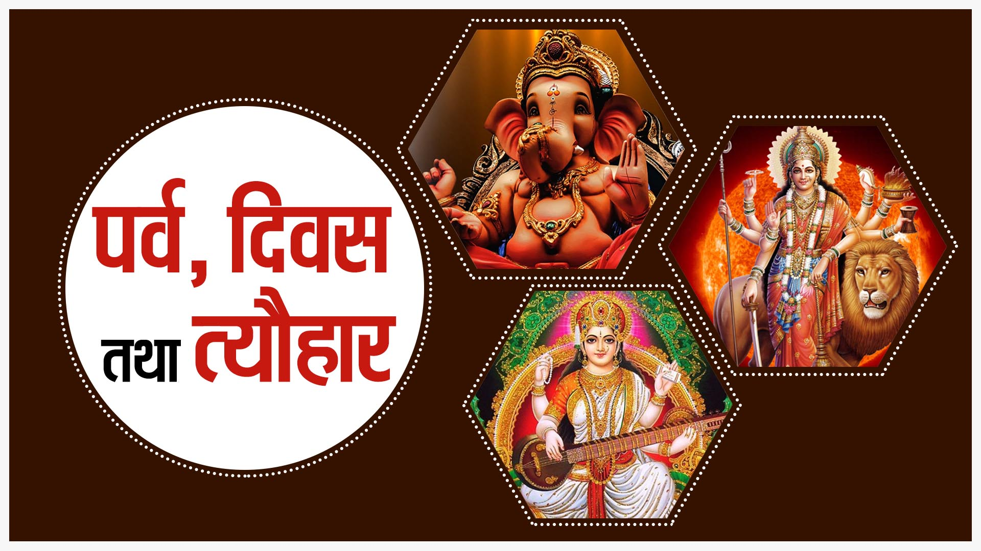 PunjabKesari, Fast and Festival From 18th october to 24th october 2020, vrat Katha In Hindi, Hindu Vrat Tyohar, Vrat This Year Calender, Festivals This Year Calender, हिन्दू त्यौहार, Chandar Darshan, Sidhi Vinayank Chaturthi, Lalita Vrat, Sarsawati Pujan, Mela Chamunda, Durga Ashtmi, Mahaashtmi, Mahanavami