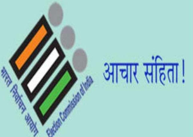 PunjabKesari, Madhya Pardesh Hindi News, Chhatarpur Hindi News, Chhatarpur Hindi Samachar, Code Of Conduct, Partiy Leaders, Political news
