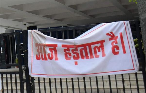 demand for employees joining strike strict action may be taken