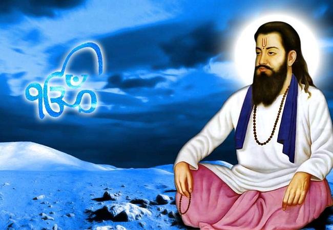 PunjabKesari, Guru Ravidas, Sri Guru Ravidas