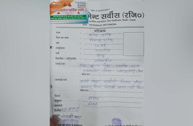 PunjabKesari, Delhi's placement companies run fraud business