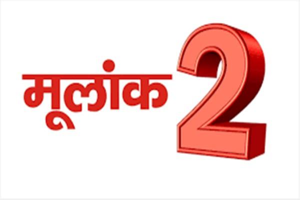 PunjabKesari Redix-2