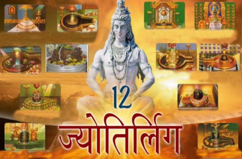 PunjabKesari, 12 ज्योतिर्लिंग, Jyotirlinga