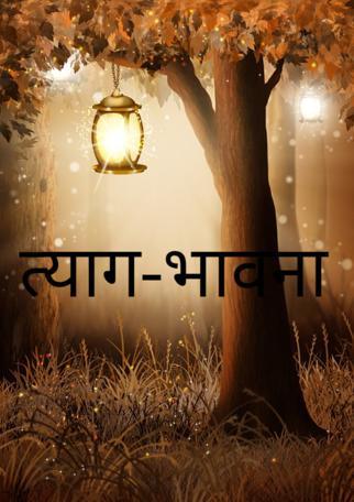 PunjabKesari, Sacrifice, त्याग, त्याग भावना
