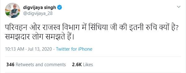 scindia, shivraj, digvijay, madhya pradesh, politics, mpbjp, mp congress, madhya pradesh punjab kesari