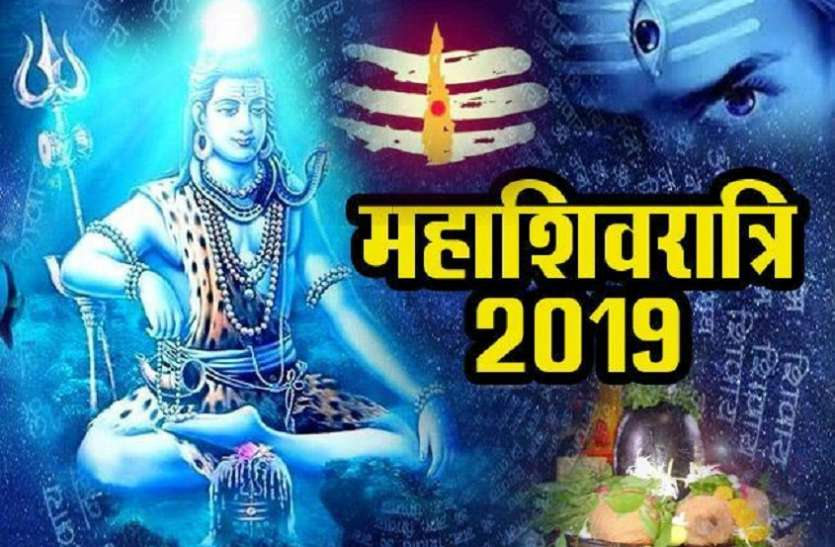 PunjabKesari, महाशिवरात्रि 2019, Mahashivratri 2019, Lord Shiva, शिव जी, Shiv Ji Image