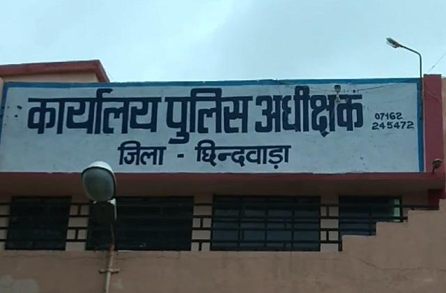 PunjabKesari, Love Jihad in MP, Love Jihad in Chhindwara, Madhya Pradesh, Chhindwara, Love Jihad, Police