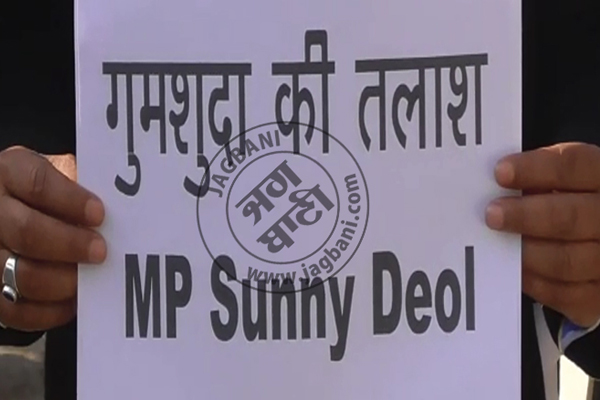 PunjabKesari, posters of Missing MP Sunny Deol
