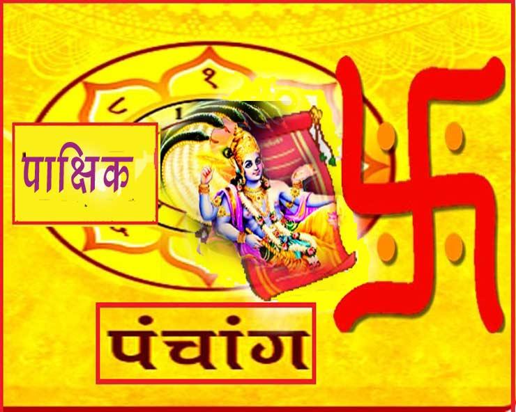 PunjabKesari, Fast and Festival
