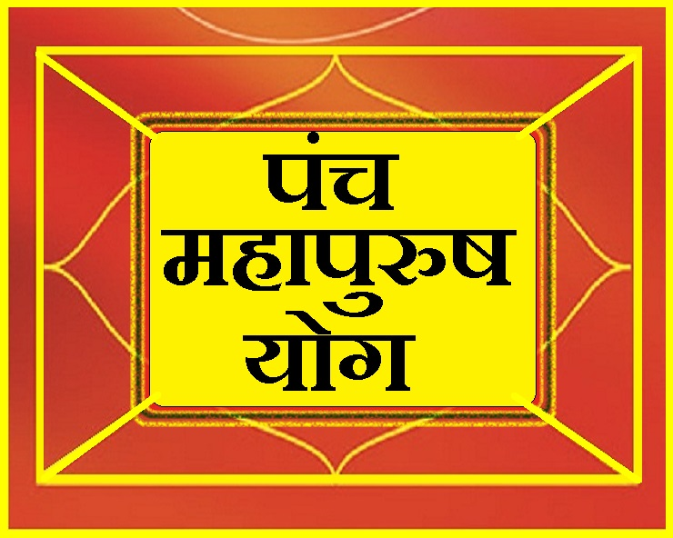 PunjabKesari, bhadra-yog, bhadra-yog-in-kundli, bhadra-yog-in-Horoscope, Jyotish Shastra, Jyotish Gyan, Astrology, Planets, Panchmahapurush Yog, Bhadra Yog Benefits, Jyotish Shastra Gyan in hindi, Punjab Kesari, Dharm