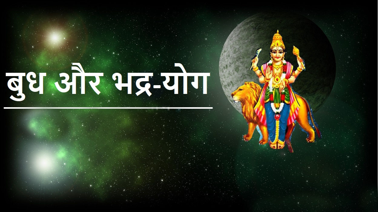 Punjab Kesari, bhadra-yog, bhadra-yog-in-kundli, bhadra-yog-in-Horoscope, Jyotish Shastra, Budh Planet, Mercury Planet, Jyotish Gyan, Astrology, Planets, Panchmahapurush Yog, Bhadra Yog Benefits, Jyotish Shastra Gyan in hindi, Punjab Kesari, Dharm