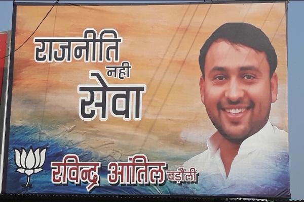 PunjabKesari, ravindera antil, BJp Leader, murder mystery