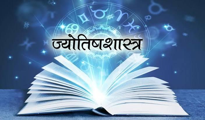 PunjabKesari, jyotish shastra, ज्योतिशास्त्र