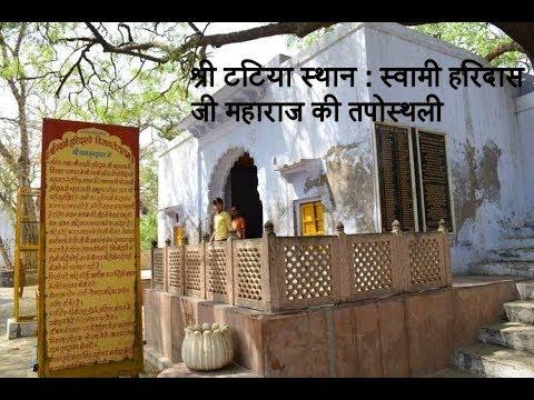 PunjabKesari Vrindavan Mathura Tatiya Place
