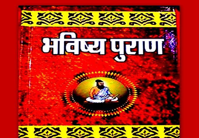 PunjabKesari, Bhavishya Purana, भविष्य पुराण