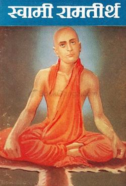 PunjabKesari, Swami ram teerth, स्वामी राम तीर्थ