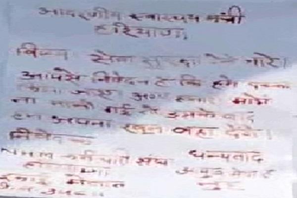 PunjabKesari, letter