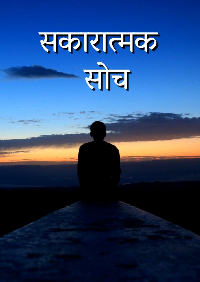 PunjabKesari, positive thinking, Mahabharata Gyan in hindi, Mahabharata Gyan, Mahabharata Shaloka, Covid, Sri krishna Updesh, Arjun, Niti Gyan in hindi, Niti Shastra, Niti Shaloka In hindi, Mahabharata Niti in hindi