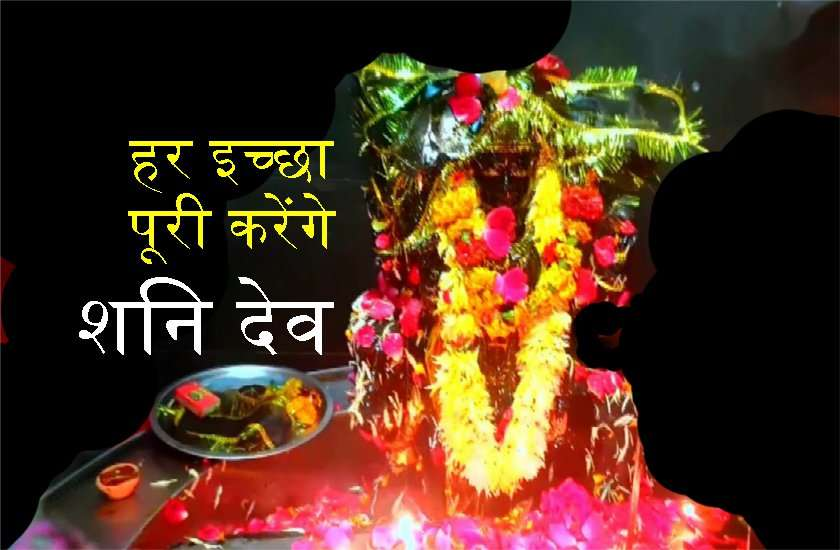 PunjabKesari, Shani jayanti, Shani jayanti 2020, Shani Dev, Shani Amavasya, Lord Shani Dev, Shani Jyotish upay, Shani Upay, शनि उपाय, Jyotish Upay, Astrology in hindi