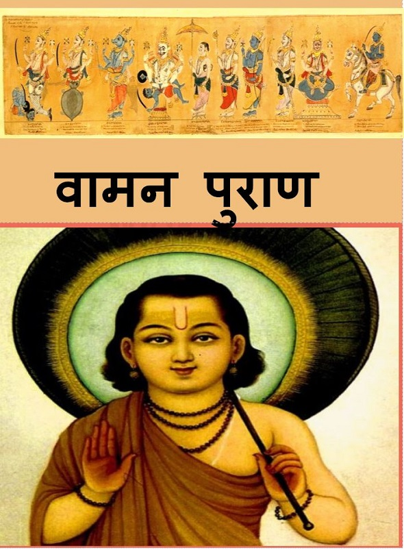 PunjabKesari, Vamana Avtaar, Lord Vishnu Vamana, वामन अवतार, वामन पुराण, vamans Purana