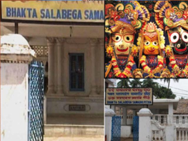 PunjabKesari, सालबेग की मजार, Bhakta Salabega