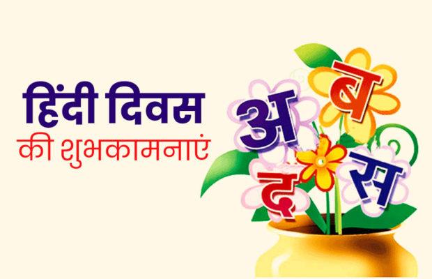 PunjabKesari Hindi Diwas 2019