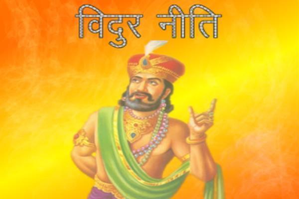 PunjabKesari, विदुर नीति, Vidur niti