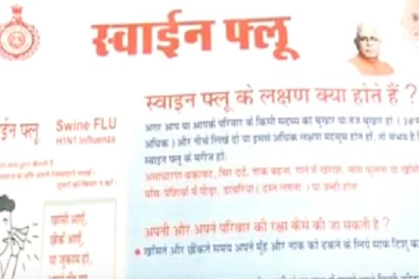PunjabKesari, swine flu