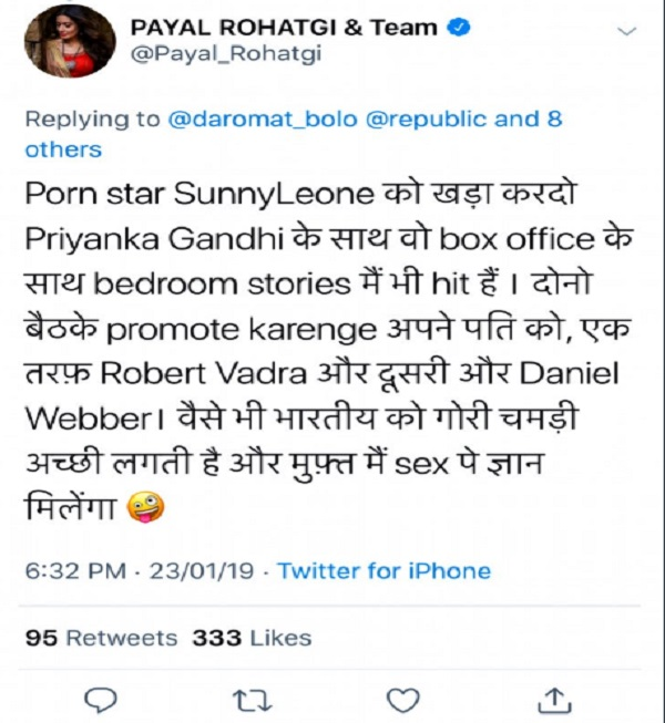 PunjabKesari,  Madhya Pardesh Hindi News, Ujjain Hindi News, Ujjain Hindi Samachar, Bollywood Actress, Payal Rohtagi, Statement, Priyanka Gandhi, Compare, Porn Star Sunny Leoni, Congress