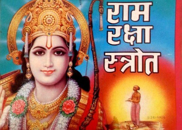 PunjabKesari, Sri Ram Raksha Stotram, Ram Raksha stotra