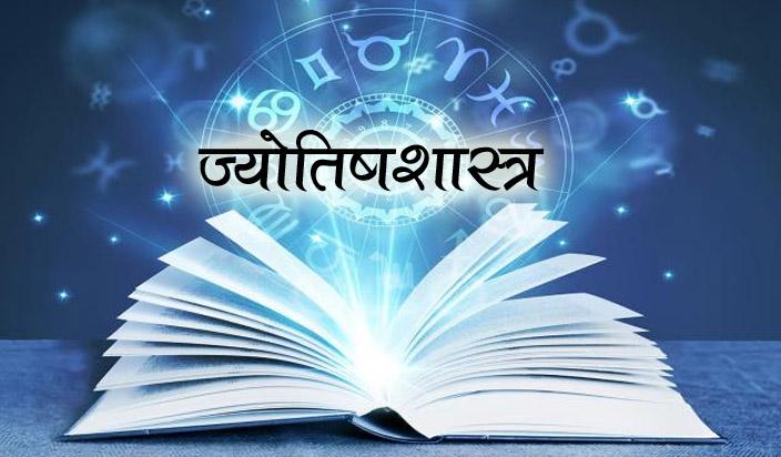 PunjabKesari, Jyotish, Jyotish Shastra, ज्योतिशास्त्र