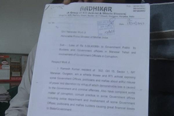 PunjabKesari, Court, Action, People, Scandal