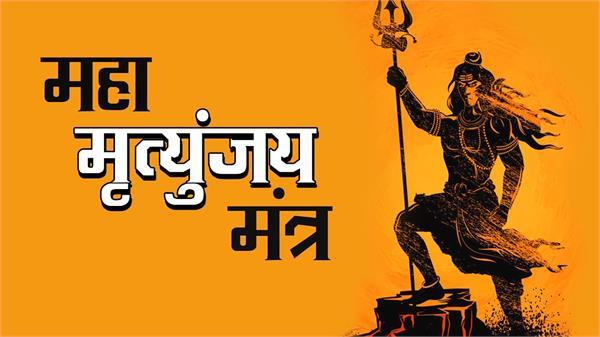 mahamrityunjaya mantra spirituality india