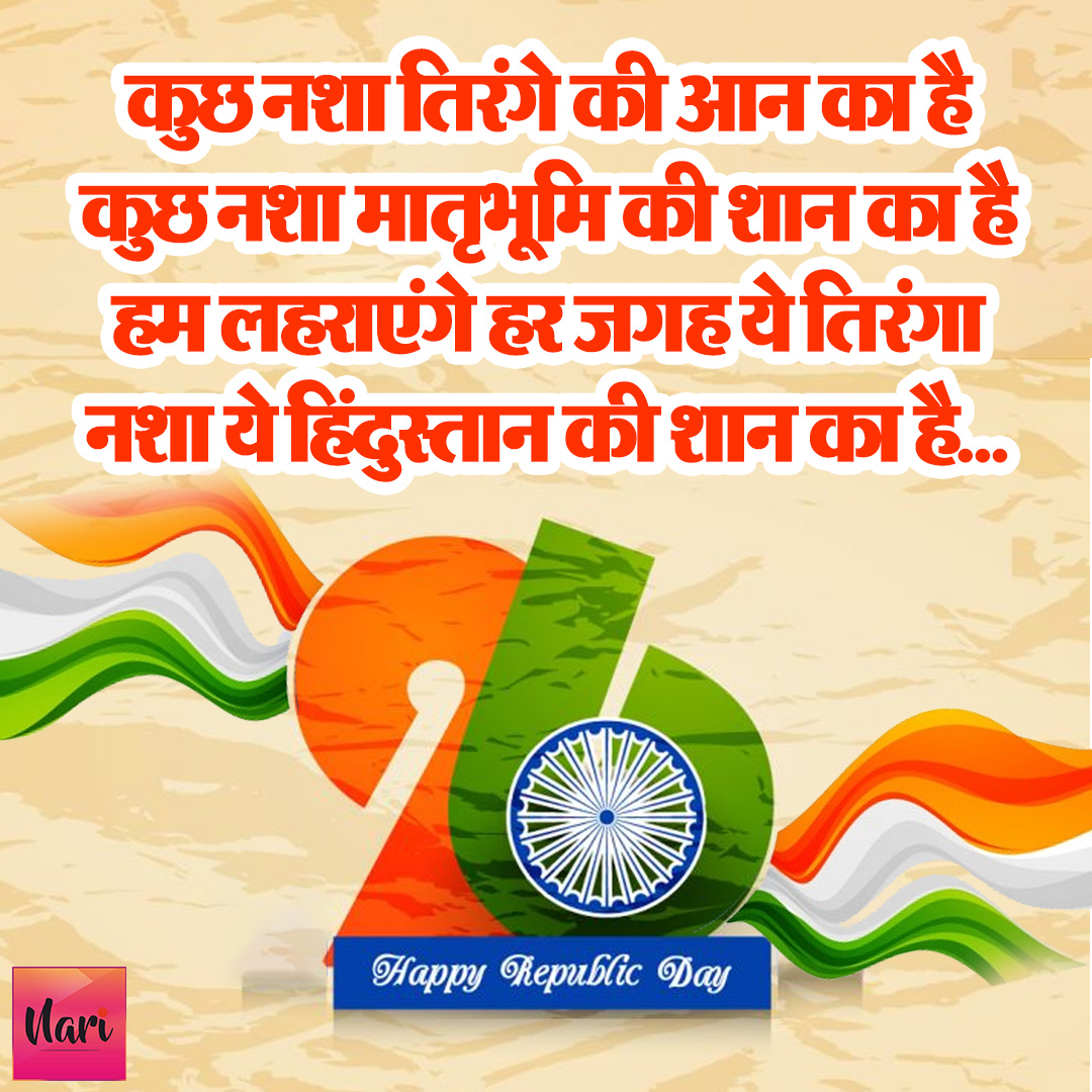 PunjabKesari,26 january wishes images,republic day images with quotes,happy republic day wishes,happy republic day status,26 जनवरी इमेज,26 जनवरी पर शायरी,गणतंत्र दिवस इमेज