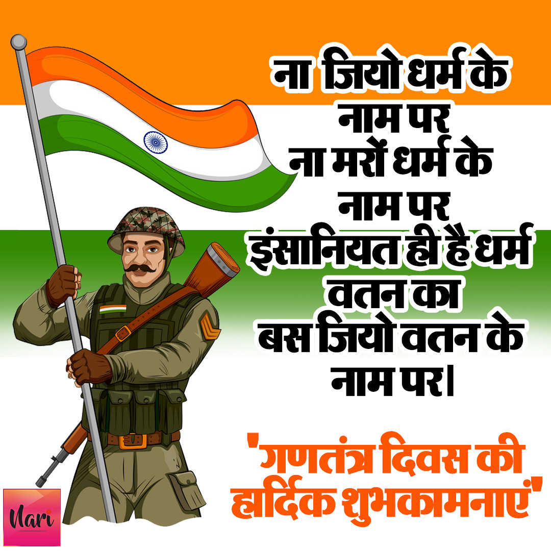 PunjabKesari, 26 january wishes images,republic day images with quotes,happy republic day wishes,happy republic day status,26 जनवरी इमेज,26 जनवरी पर शायरी,गणतंत्र दिवस इमेज