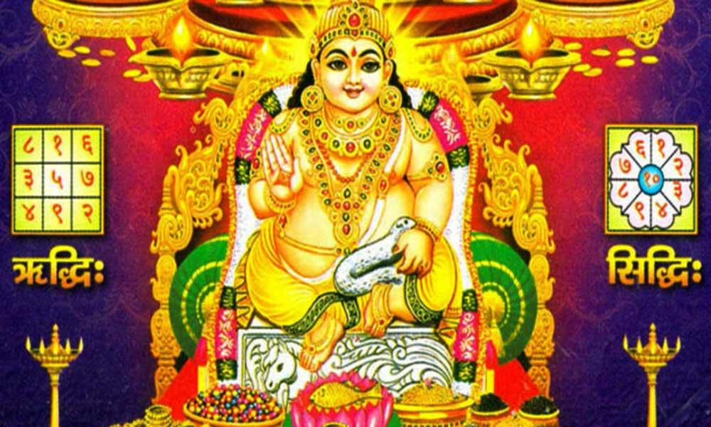 Dharam, Dhanteras 2019, Dhanteras, धनतेरस 2019, धनतेरस, धनवंतरि, भगवान धनवंतरि, कुबेर देव, Lord kuber dev, Kubera dev pujan vidhi and mantra