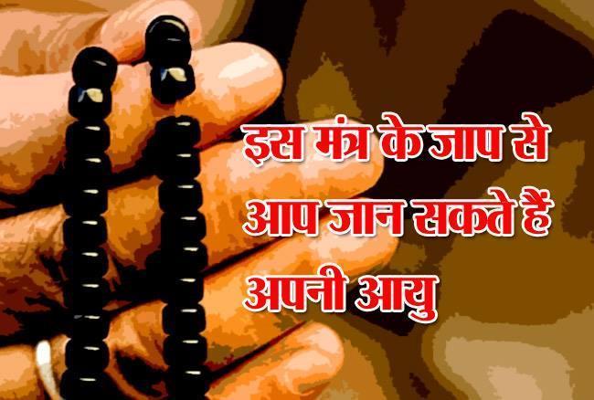 PunjabKesari, Mantra jaap, मंत्र जाप