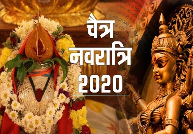 PunjabKesari, Navratri 2020, Chaitra Navratri 2020, Chaitra navratri rules, Chaitra Navratri, chaitra navratri 2020 date, chaitra navratri worshi,  Navratri 2020 march april, Devi Durga, Navratri Pujan, jyotish shastra, jyotish vidhya, navratri vrat, jyotish, Astrology