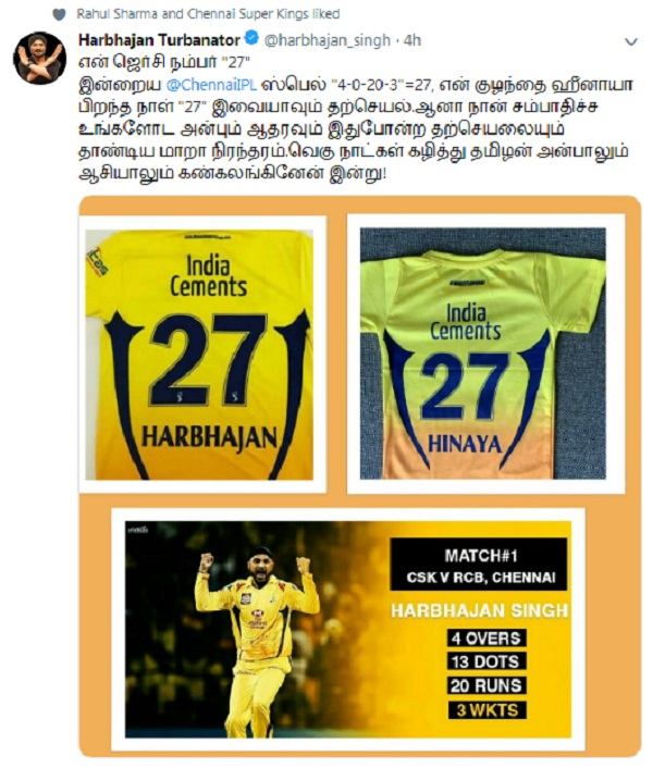 Harbhajan singh share concoincidence fact about number 27 on Twitter