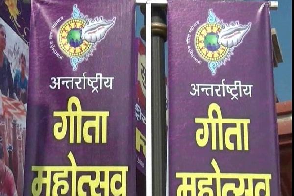 PunjabKesari, Kurukshetra Geeta Mahotsav