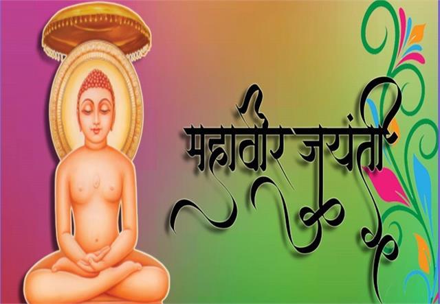 PunjabKesari Mahavir Jayanti Day
