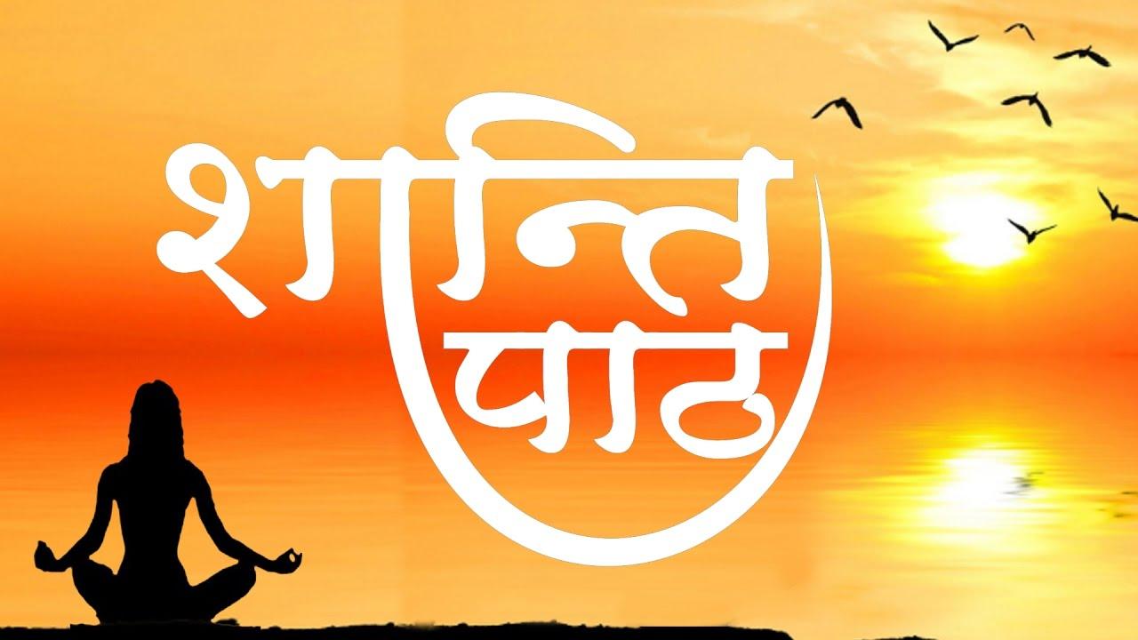 PunjabKesari, Shanti Path Mantra, शांति पाठ मंत्र, Shanti Path, Shanti mantra, शांति मंत्र