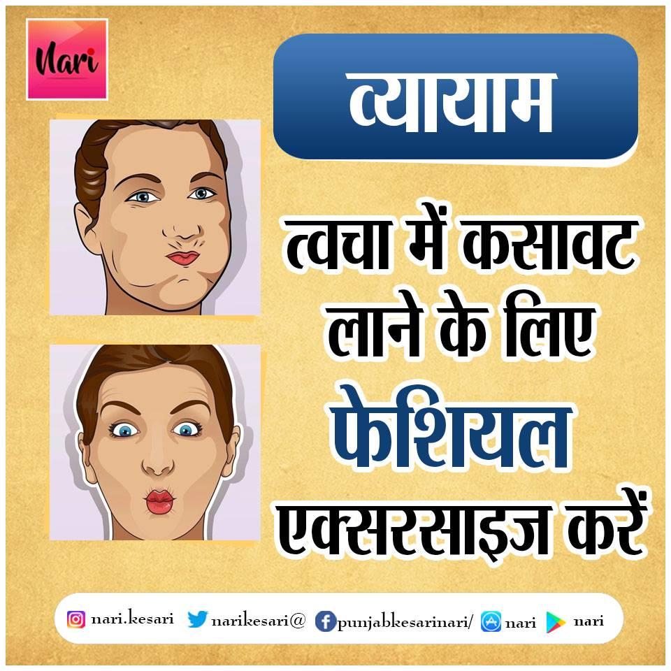 PunjabKesariSkin Tightening Image, Beauty Secrets Image, जवां दिखने के लिए टिप्स इमेज