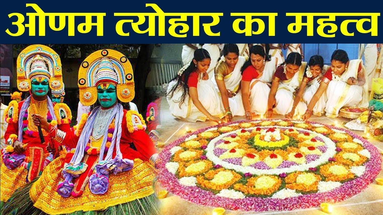 PunjabKesari, Onam, Onam 2019, ओणम, भगवान वामन, राजा बलि, Lord vaman