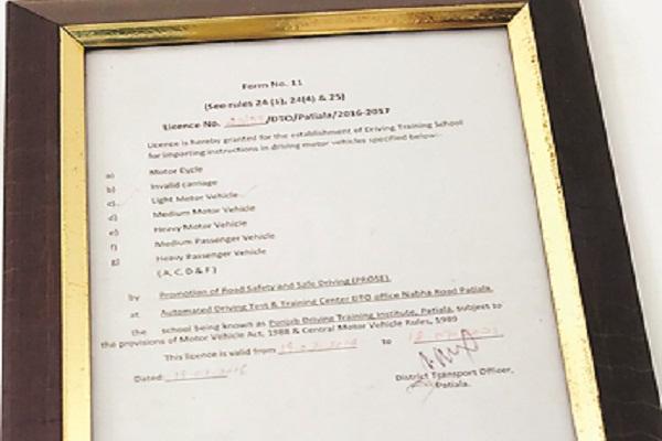 PunjabKesari, Akali government's car training facility was discontinued